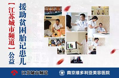 南京维多利亚美容医院公益援助